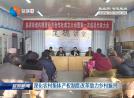 深化农村集体产权制度改革助力乡村振兴