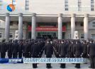 市公安局举行公安边防支队转改官兵集体换装仪式