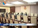 市政协党组召开民主生活会