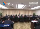 市政府召开党组会议