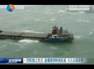 一货轮海上失火 盐城海事快速反应 11人全部获救
