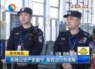 机场公安严密值守  旅客出行有保障