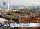 【市委七屆八次全會精神解讀】(2):聚焦接軌上海  建設開放新鹽城