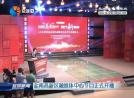 鹽南高新區融媒體中心節目正式開播