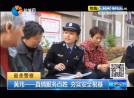 (最美警察)黃瑋——真情服務百姓 夯實安全根基