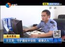 """最美警察——王文濤:守護基層平安的""""破案達人"""""""
