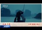 九龍口《漁舟唱晚》入選央視一套《大美中國》