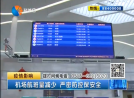 機場航班量減少 嚴密防控保安全