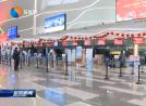 盐城南洋国际机场精准施策阻击疫情