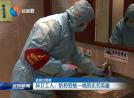 環衛工人:防控疫情一線的無名英雄
