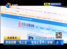 """新春招聘""""線上走"""" 加強企業用工保障"""