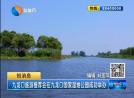 九龍口旅游推薦會在九龍口國家濕地公園成功舉辦