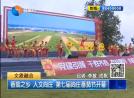 番茄之鄉 人文尚莊 第七屆尚莊番茄節開幕