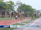 """""""口袋公園"""" 讓市民享受推窗見綠愜意生活"""