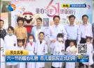 六一節的特殊禮物 市兒童醫院正式啟用