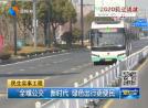 """""""全域公交""""新时代 绿色出行更便民"""
