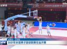2021年全国男子篮球联赛在盐开赛