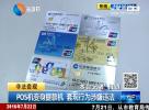 记者暗访POS机变身提款机 套现行为涉嫌违法