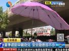 夏季遮阳伞随处见  安全隐患却不小