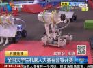 全国大学生机器人大赛在盐城开赛