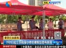 7月1日起江苏食品小作坊摊贩监管有新规