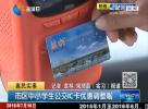市区中小学生公交IC卡优惠调整啦