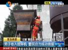 男子卷入搅拌机 警民合力成功救援