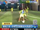 夏练三伏 小学生足球集训火热进行