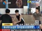 奥运带火运动热  室内篮球运动受欢迎