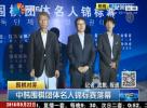 中韩围棋团体名人锦标赛落幕