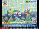 三幅农民画惊艳亮相中国艺术节