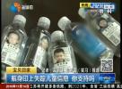 瓶身印上失踪儿童信息 你支持吗?