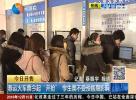 """春运火车票今起""""开抢""""  学生票不受预售期影响"""