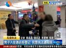 男子入住酒店拒登记 民警执法遭阻挠