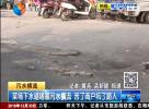 菜场下水道堵塞污水横流 苦了商户坑了路人