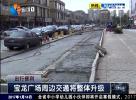 宝龙广场周边交通将整体升级