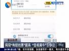 """网现""""有偿抢票""""服务    """"变相黄牛""""引争议"""
