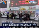客运站积极准备迎接春运 市民购票需注意