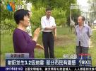 射阳发生3.2级地震 部分市民有震感