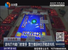 游戏厅内暗门密室多  警方缴获8台涉赌游戏机