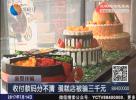 收付款码分不清  蛋糕店被骗三千元
