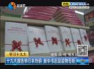 十九大报告单行本热销  新华书店设读物专柜
