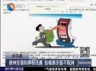 徐州全面叫停校讯通 盐城表示暂不取消