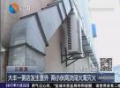 大丰一粥店发生意外 两小伙两次闯火海灭火