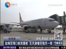 盐城至海口航班复航  去天津增至每天一班
