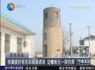 收藏爱好者发现碉堡遗迹 记者前去一探究竟