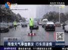 雨雪天气事故易发 行车须谨慎