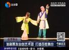 淮剧票友自创艺术团 打造百姓舞台