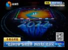 """""""北京8分钟""""惊艳世界 2022我们北京见"""