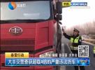 大丰交警查获超载4倍的严重违法货车